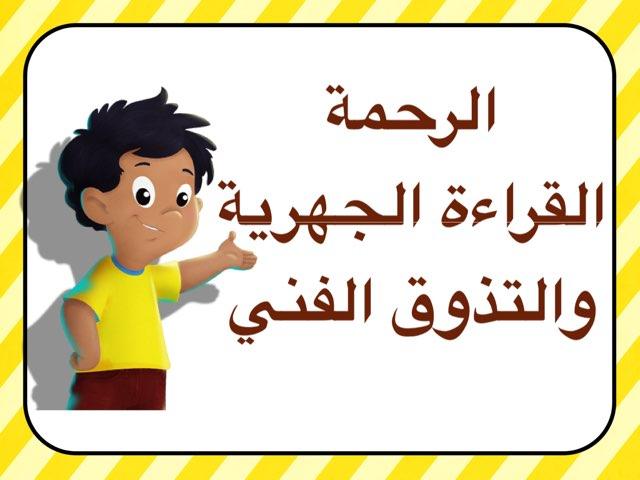 التّذوق الفتي  by عبدالعزيز الحناوي