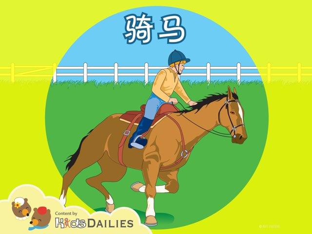 一起来学习关于骑马的知识吧! by Kids Dailies