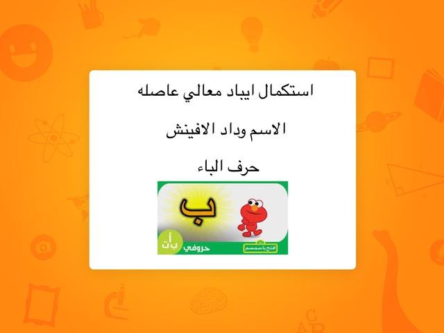 الباء  by תמאם אבו מדיעם