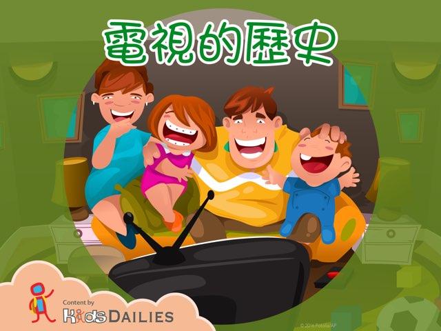 電視的歷史 by Kids Dailies