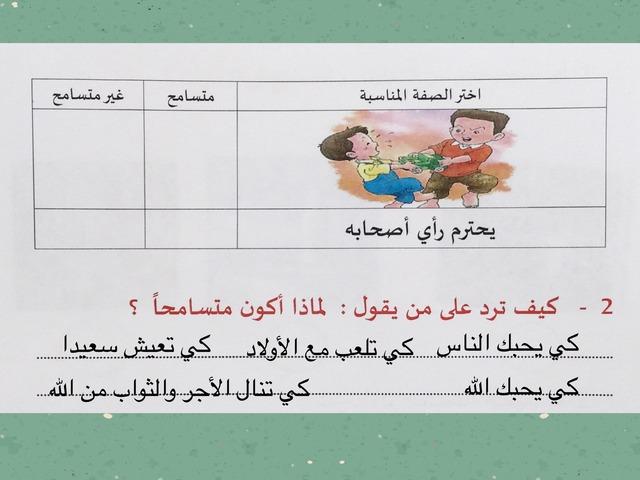امتحان ثالث ٢ by Esmat Ali
