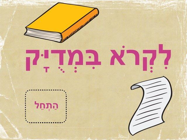 דיוק בקריאה - בצירופים, במילים ובתוך משפט by Adi Ohad