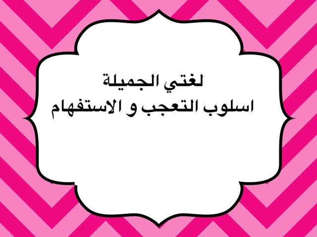 لغتي الجميلة by Basmah Al-Zabin
