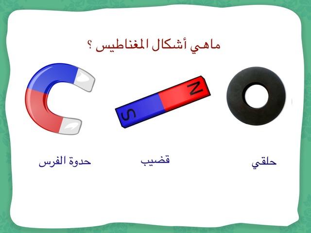 المغناطيس by Tmj Al