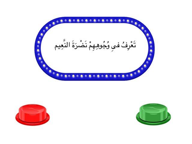 لعبة 161 by Fatema alosaimi