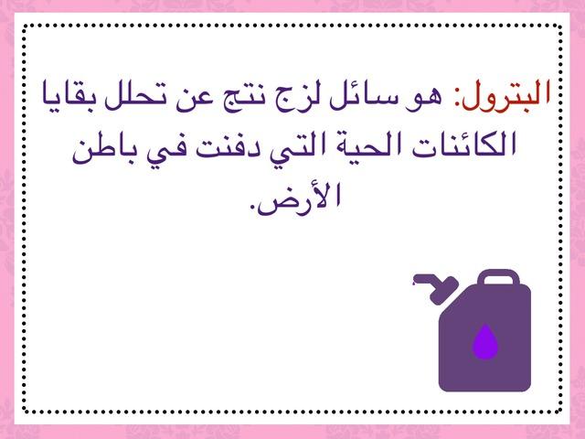 مراجعة جغرافيا رابع by Fatima Alsennari