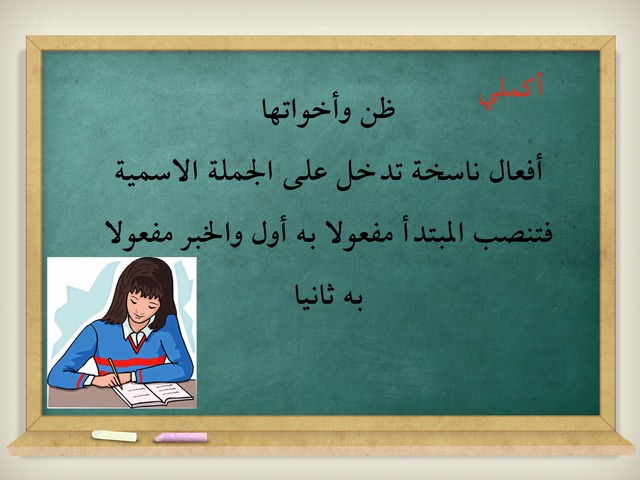 ظن وأخواتها by عطر القصيد