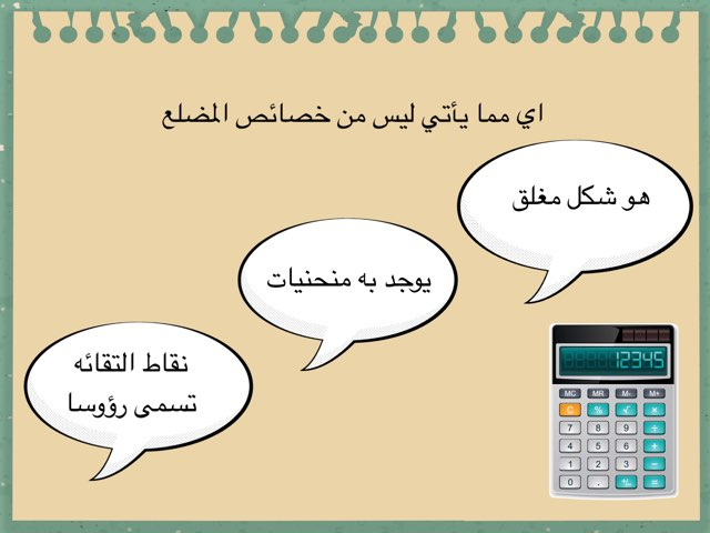 المضلعات  by had- 13