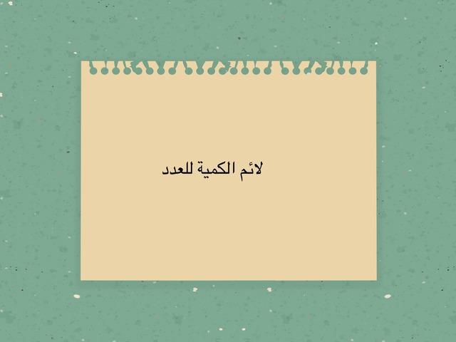 ملائمه العدد للكمية  by Sahar Abo Alhija