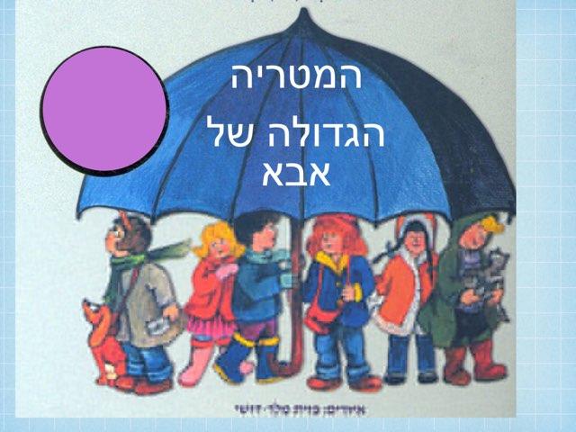 המטריה  הגדולה של אבא by Hen Kalimian