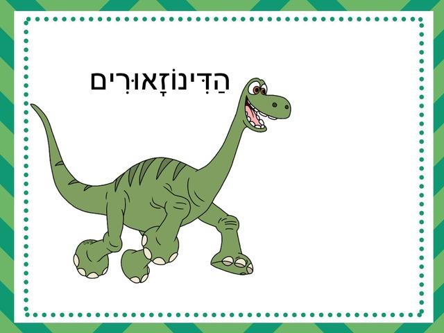 קריאת טקסט-הדינוזאורים by ענבל ממן