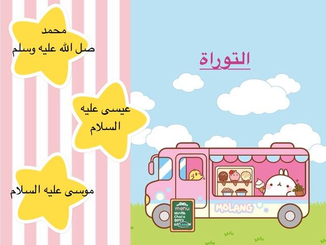 درس الكتب السماوية by Fatma Naif