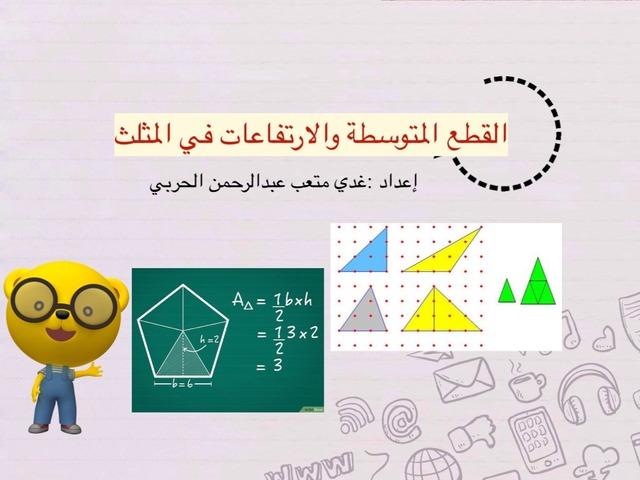 القطع المتوسطة والارتفاعات في المثلث by مشروع الرياضيات والحاسب