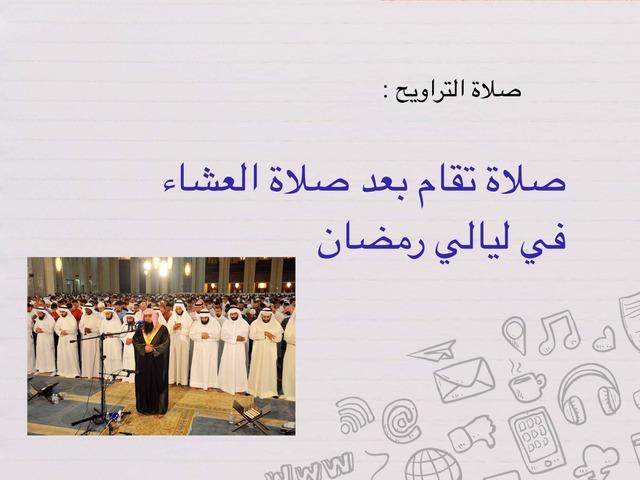 تراويححح by Hanan Alazmi