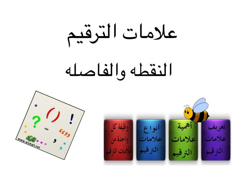 علامات الترقيم by מנאר קבלאן