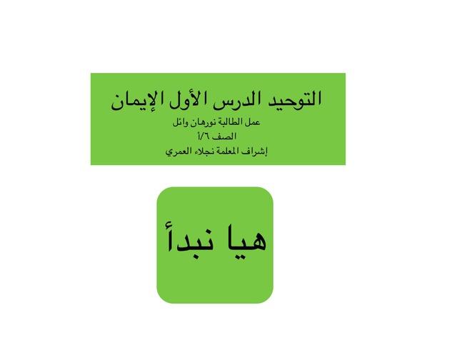 الإيمان by نورهان وائل