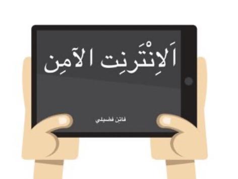 الانترنت الامن by Fatin Fadila
