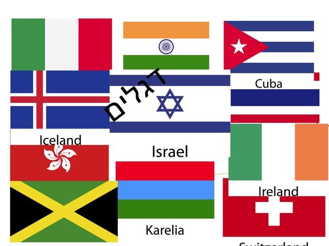 הכרת דגלים by Meital Avissar