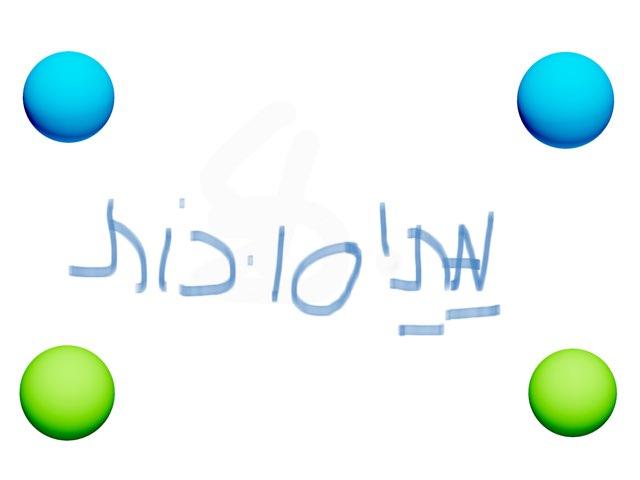 Abraham/Eytan by Moshe Rosenberg