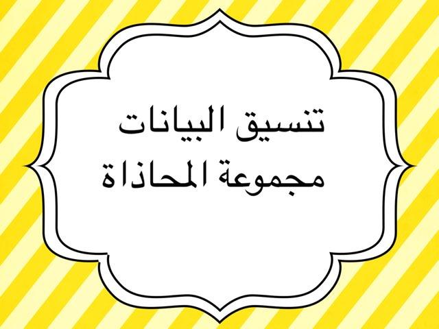 Acsell  by Manal Alotibi