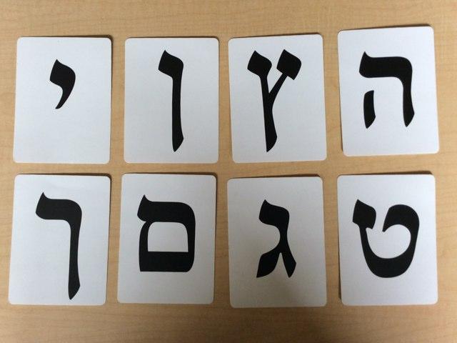 Alef Bet ML by Morah Leah