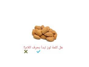 لعبة حرف اللام  by نوال حسن