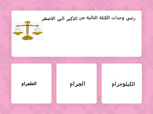 لعبه بسيطه عن الرياضيات by ليان الصبحي