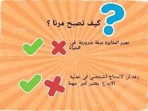 التوجية  by Ahmedemha777 Alhaiani