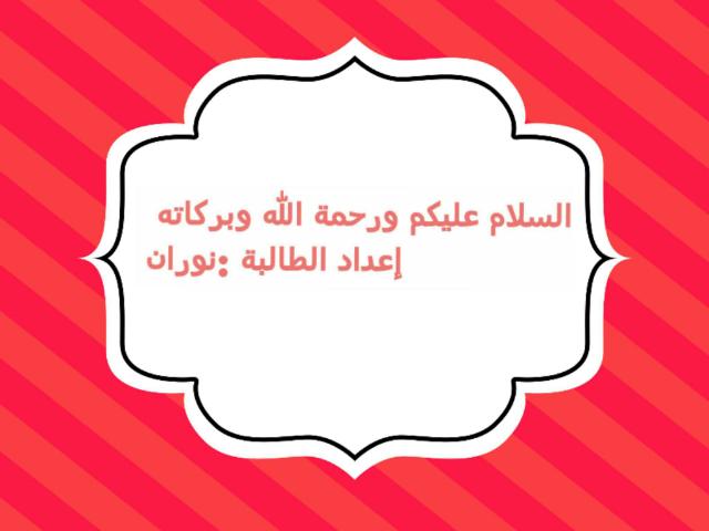 ربوت by Joori Abdulfattah
