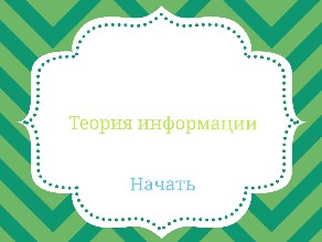 Teory Information by Мария Слезина