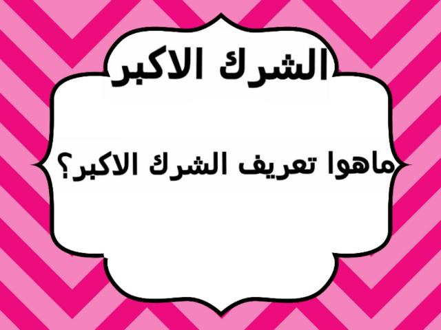 الشرك الاكبر by Tolin 15