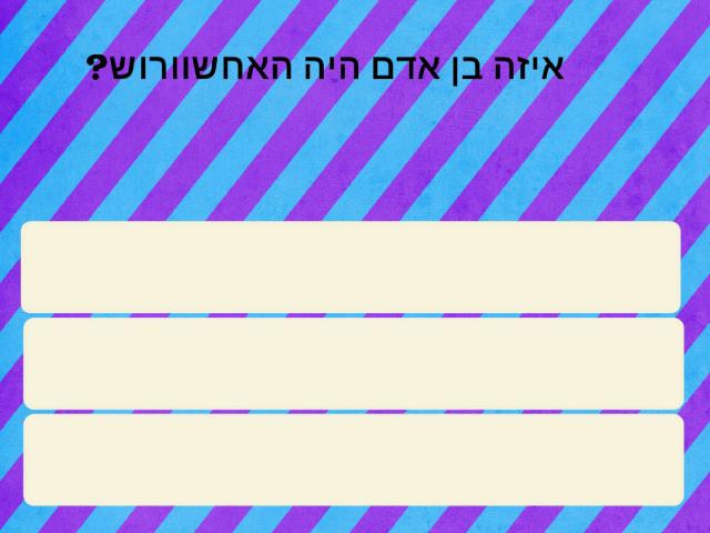 מגילת אסתר by רעות אדרי