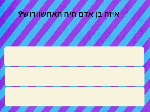 Game 2 by רעות אדרי