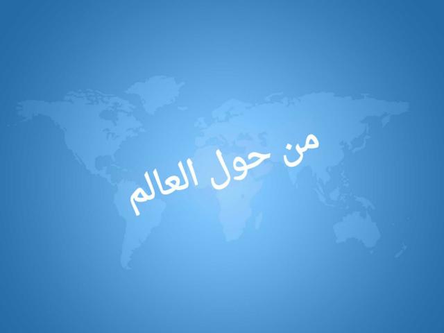 لعبة عن الدول  by Sadeel Loai