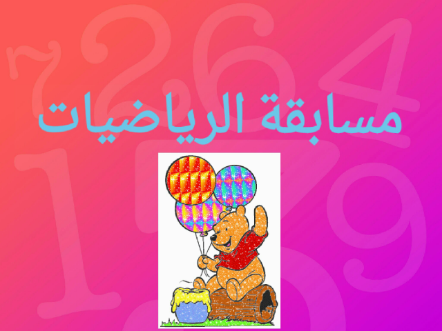 Game 3 by Ebtesam amr