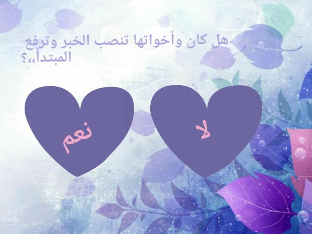 كان وأخواتها  by شزن العصيمي