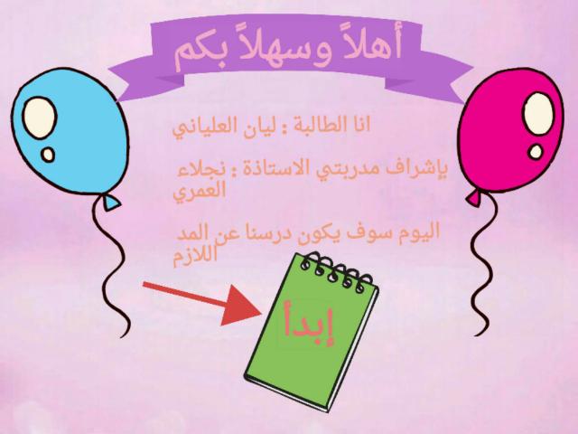 المد اللازم وانواعه  by نجلاء العمري