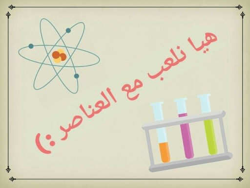 اختبر في العناصر by Rawan Sami