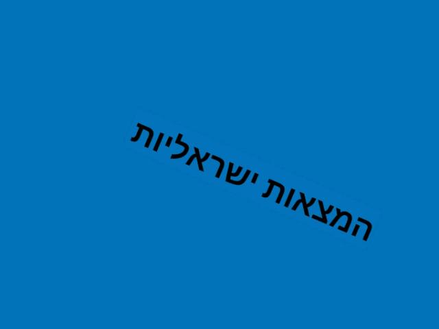 המצאות ישראליות by שלומי מלכה