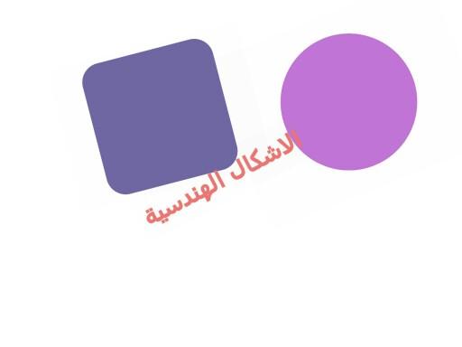 Game 10 by سعاد مشعل