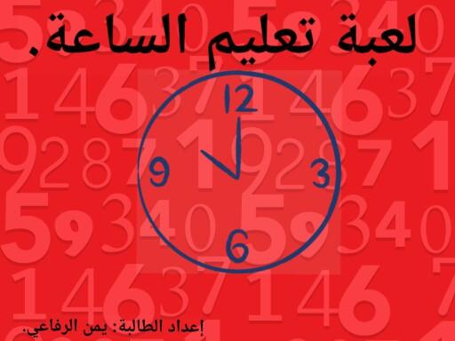 لعبة الساعة. by Youmn Al-Refaee