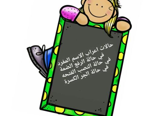 لغتي by سارا خالد