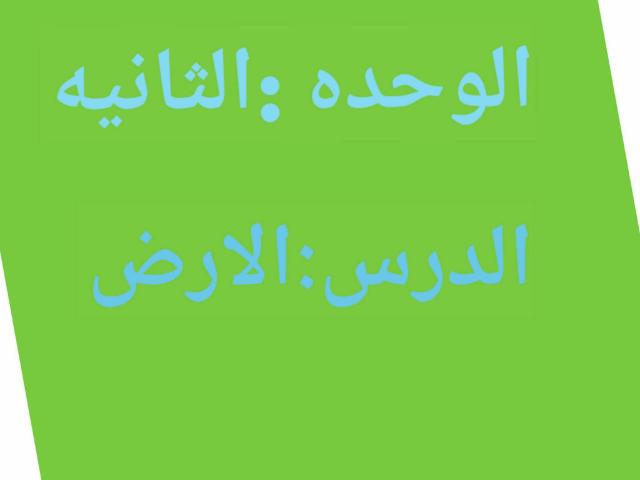 اساله اجتماعيات للصف الرابع الفصل الدراسي الاول الوحده الثانيه  by Jouri Alsaafin