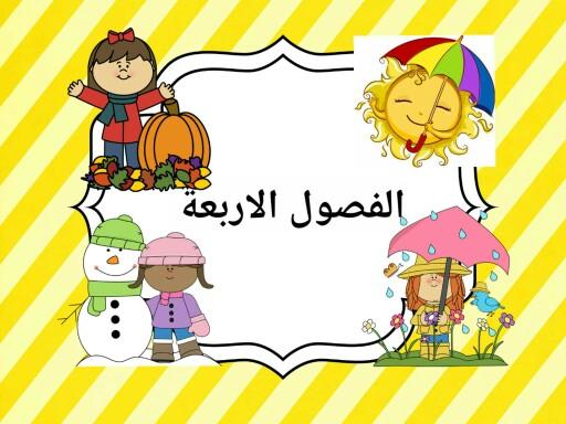 الفصول الاربعة by Rawan Abu Remeileh