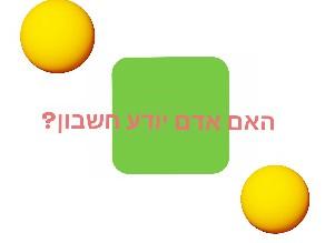 חשבון by Igal Zaiats