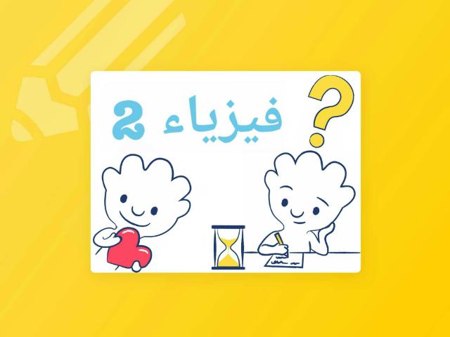 المستوى الثالث by Abdulaziz Albatati