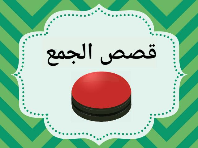 تعلم جمع وطرح في اللغة الأنجليزية  by محمد أحمد