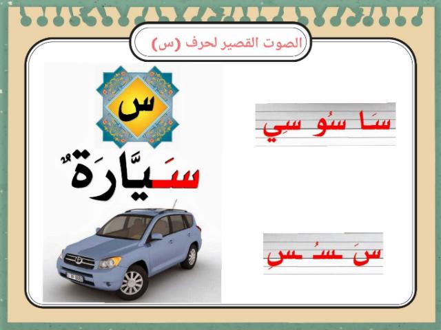 العاب تفاعلية لحرف (س) by AMAL GADE
