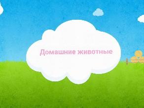 Домашние животные by Руслан Косарев