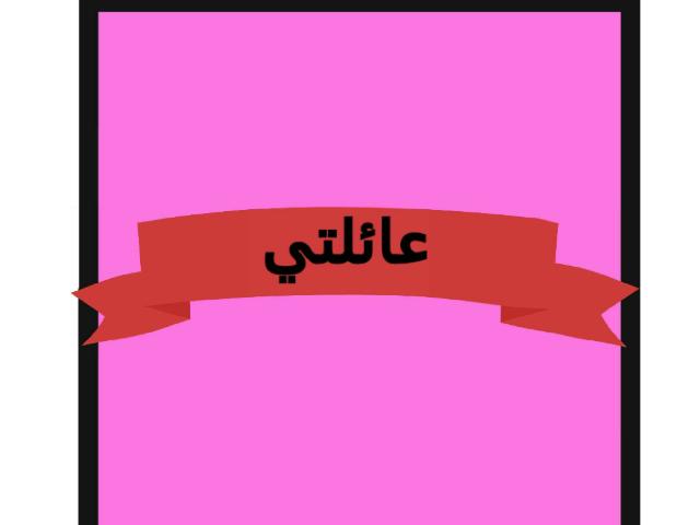 التعرف على أفراد العائلة by nana assaad